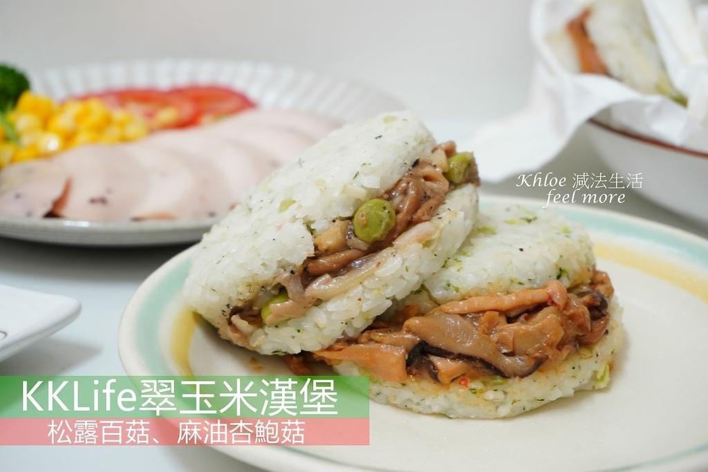 KKLife翠玉米漢堡_P01.jpg