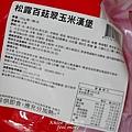 KKLife翠玉米漢堡評價_005.jpg