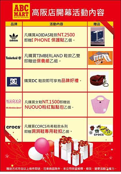 高阪店開幕活動內容總和-1010518