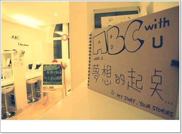 ABCwithU 夢想的起點