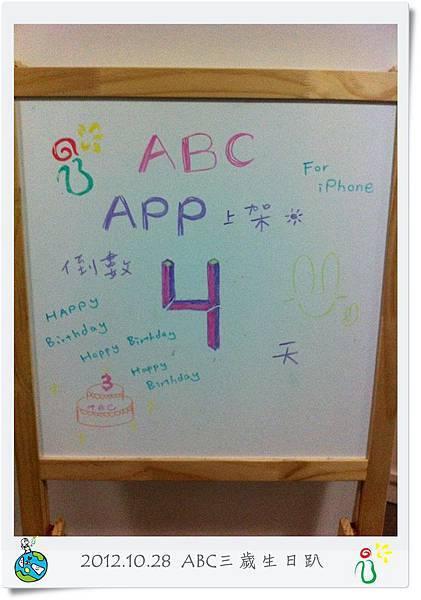 ABC三歲生日趴
