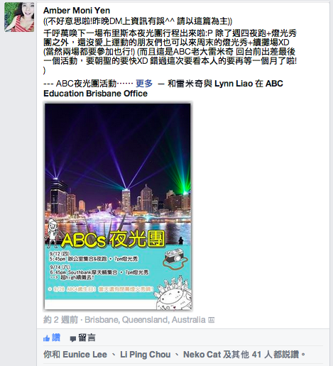 ABC天地會FB社團