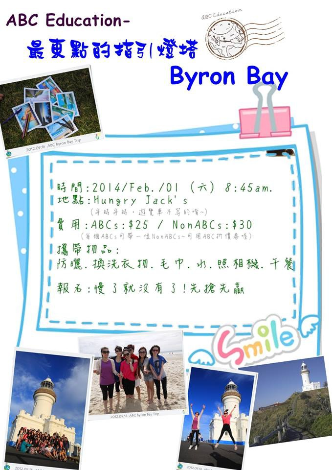 Byron Tour