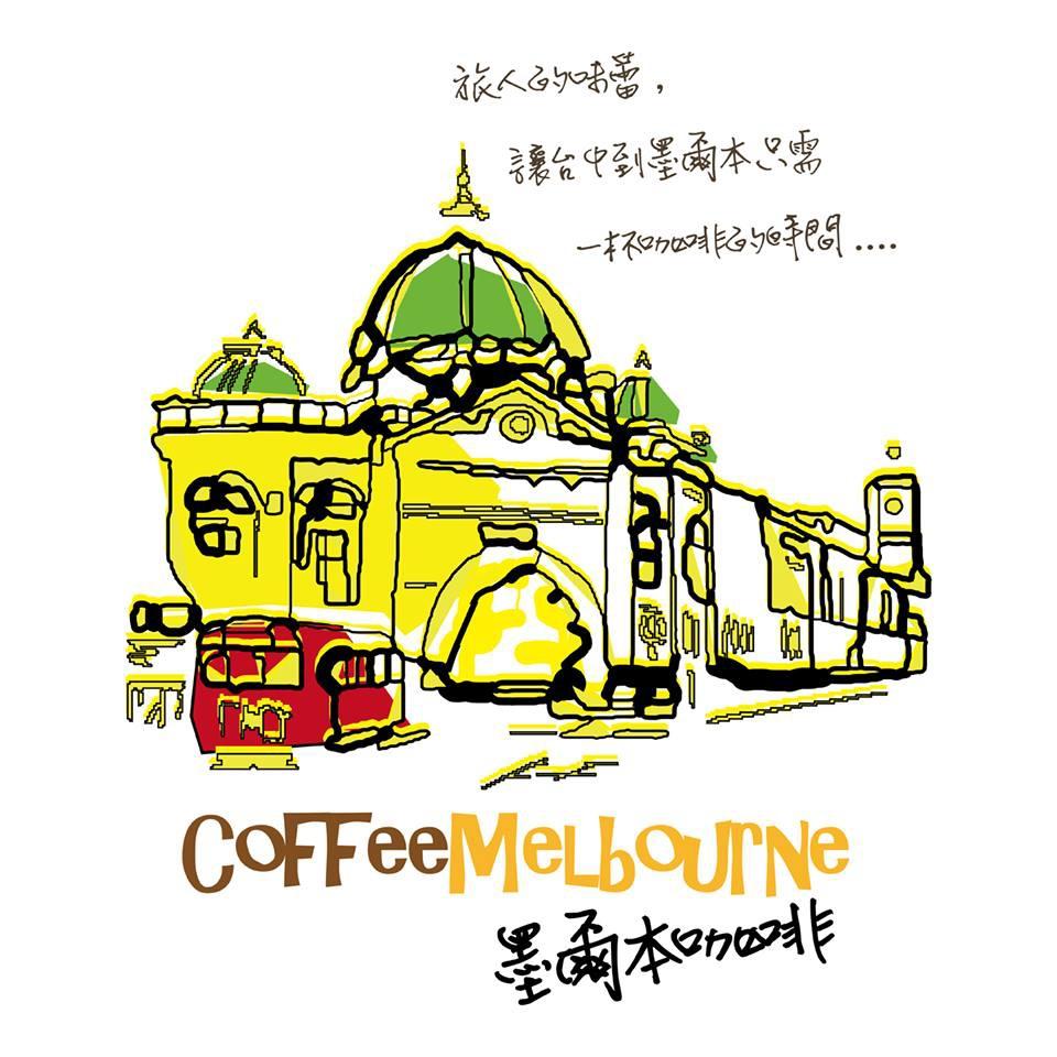 墨爾本咖啡 (1)