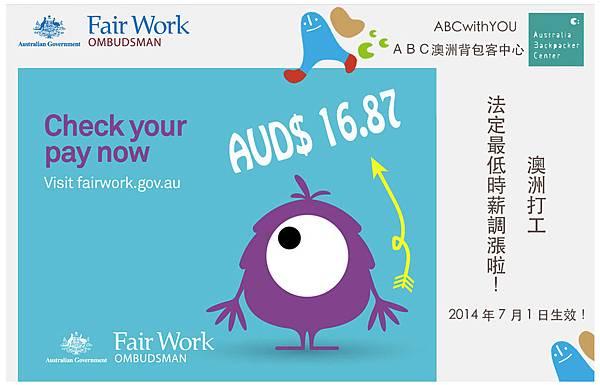 澳洲最低法定時薪2014