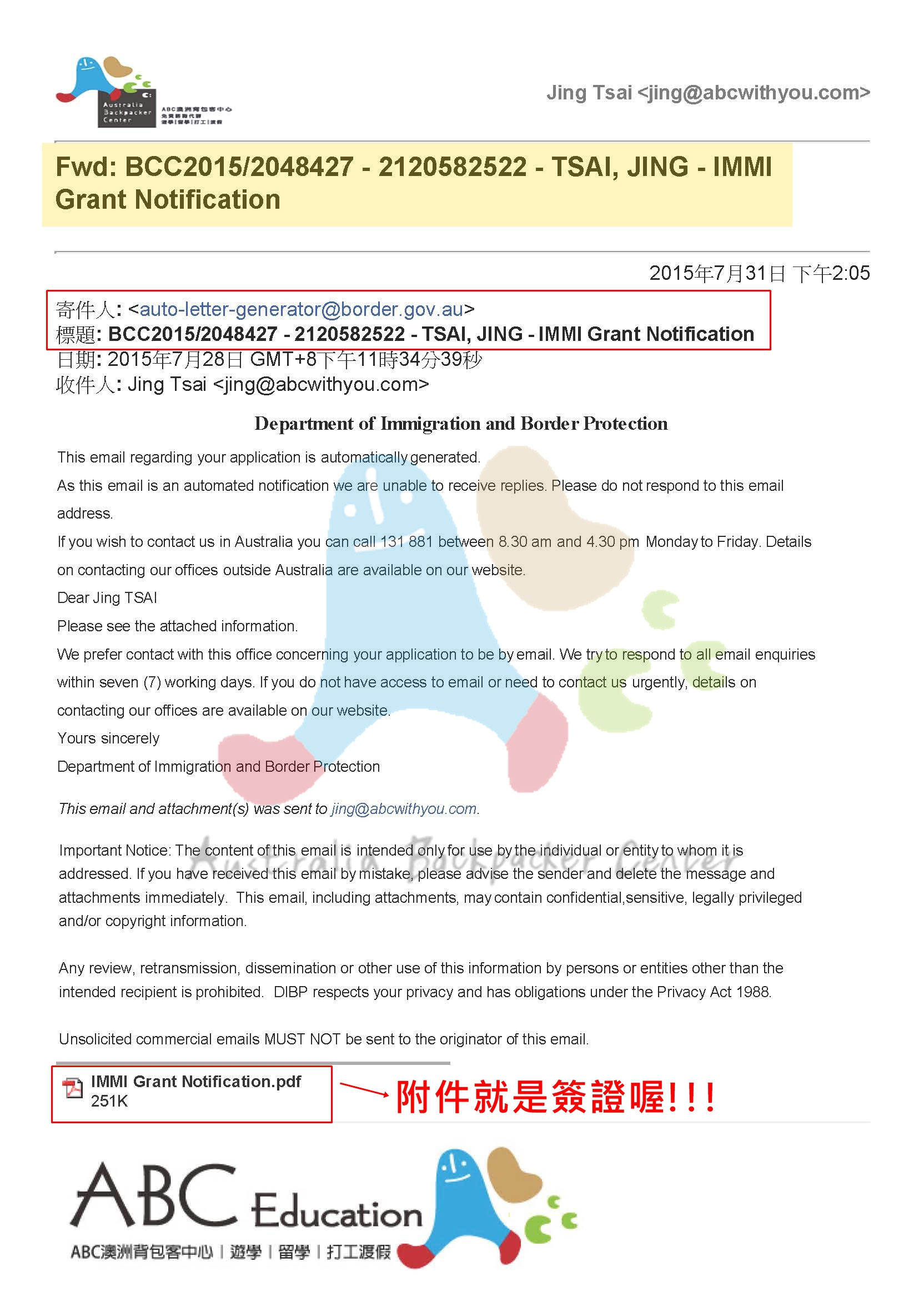 IMMI Grant Notification-EMAIL