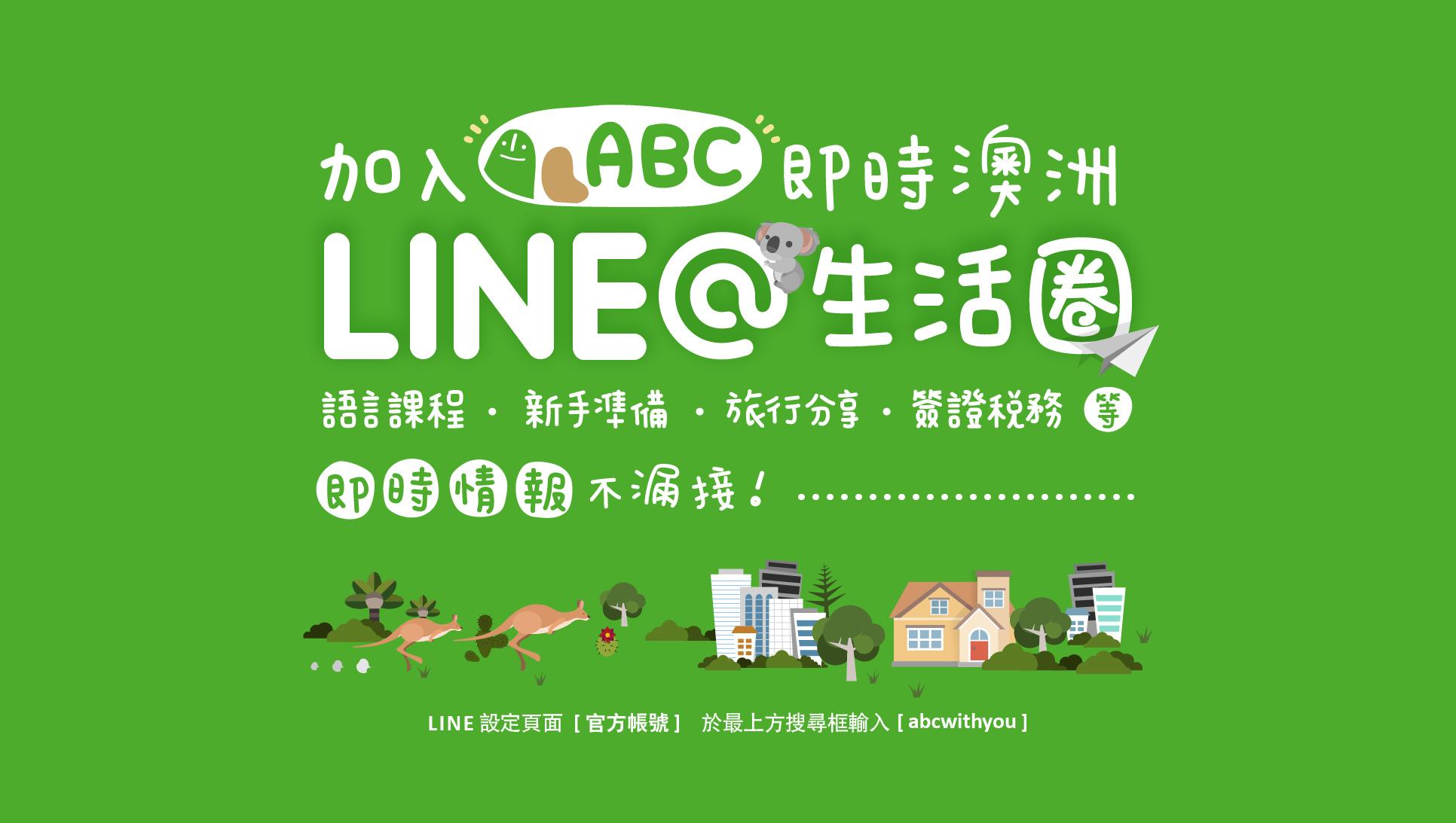 LINE_Banner-01