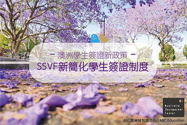 SSVF學生簽證公告.jpg