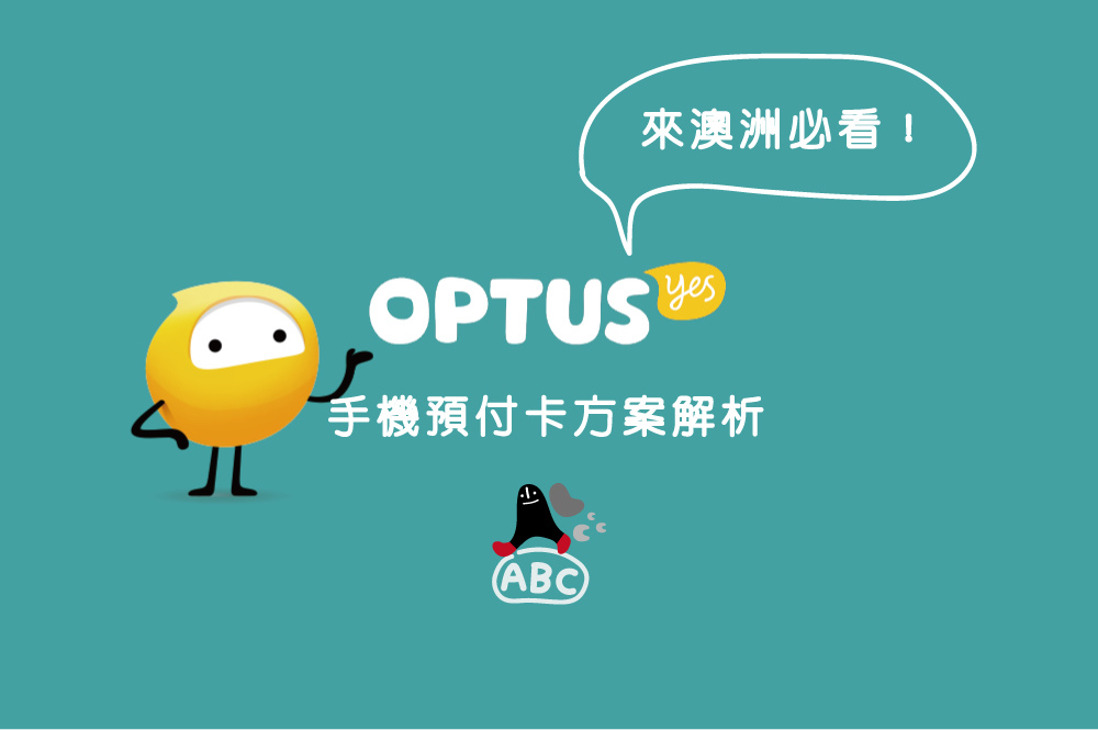 OPTUS.jpg