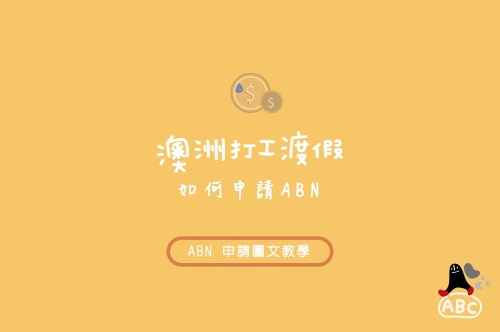 如何申請ABN.jpg
