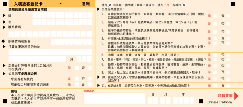 入境卡中文正面.jpg