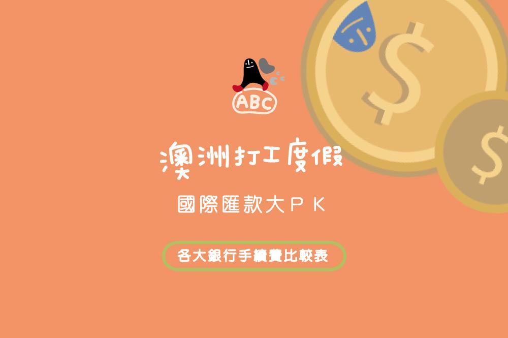 國際匯款大PK.jpg