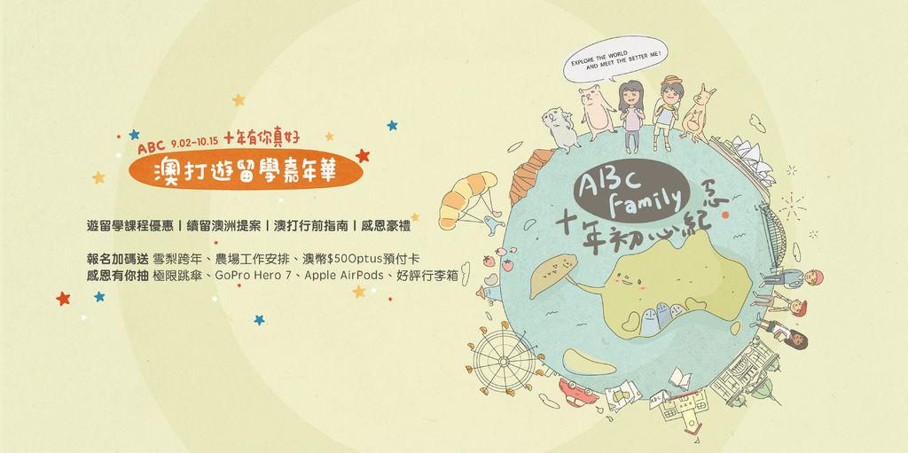 十週年紀念地球_官網banner.jpg