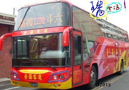 台西客運7700