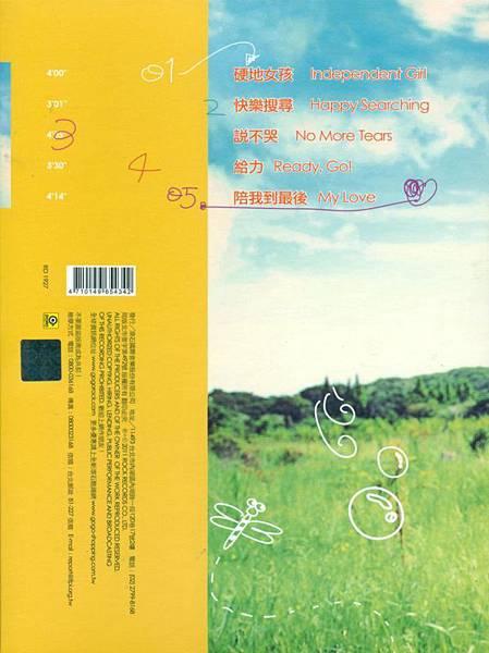 潘嘉麗 超給麗EP 專輯背面