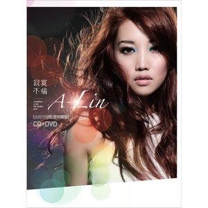 金曲閃耀影音珍藏盤(CD+DVD)