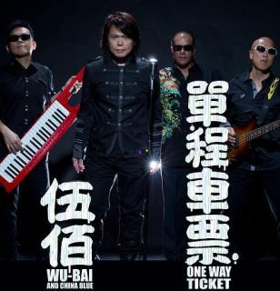伍佰 & China伍佰 & China Blue 【單程車票】 Blue 單程車票