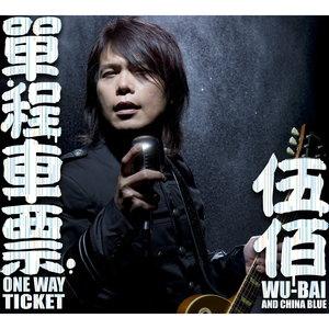 伍佰 & China Blue 【單程車票】