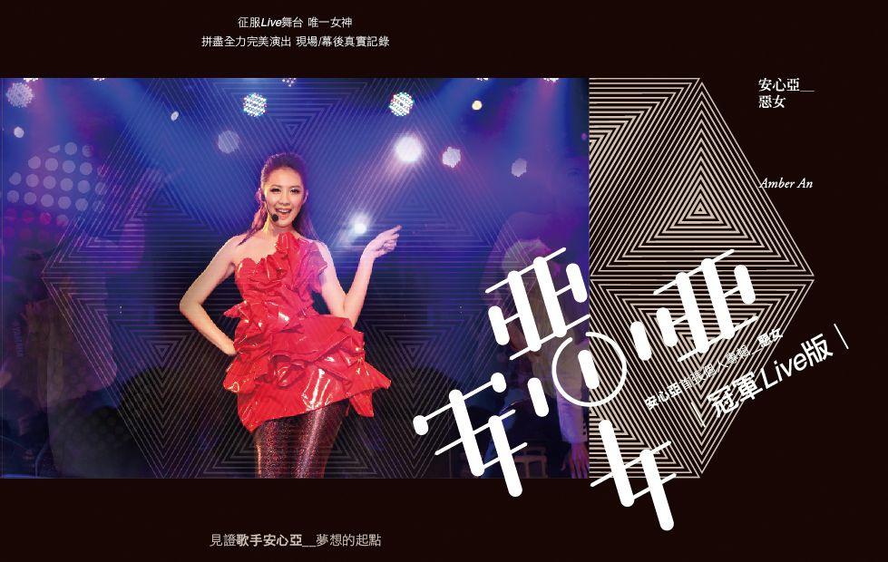 惡女 [冠軍Live版CD+DVD+撲克牌]