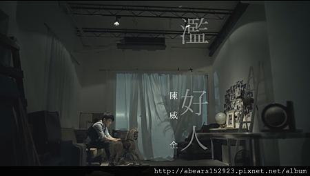 §首播§ 陳威全-濫好人 (官方完整版MV)(HD)