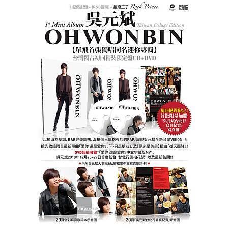 台灣獨占初回精裝限定盤CD+DVD