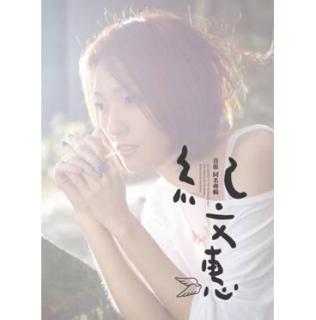 紀文惠首張同名專輯