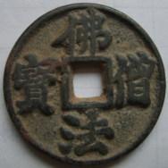 中國古代錢幣
