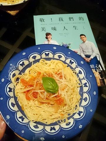 Wei-fan Chen番茄羅勒義大利麵
