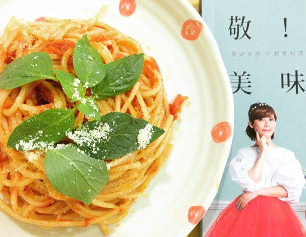 詹怡慧番茄肉醬義大利麵