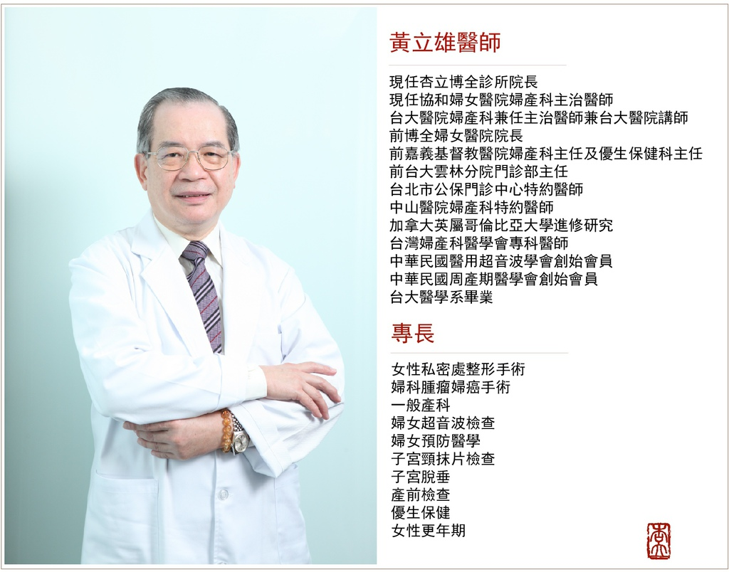 黃立雄醫師.jpg