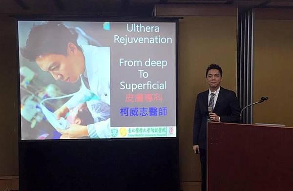 20151122一年一度皮膚科醫學會(柯醫師)1.jpg