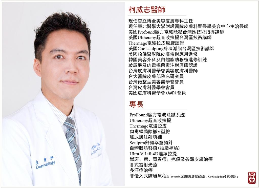 柯威志醫師2.jpg