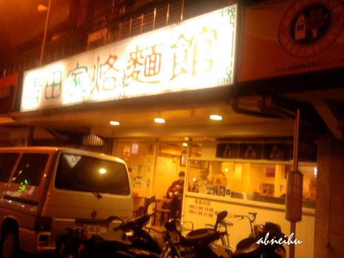 青田家烙麵館