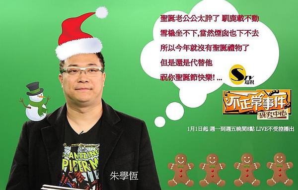 不正常聖誕卡.JPG