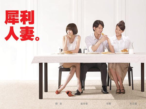 800px-犀利人妻(最後的早餐版).jpg