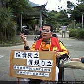 2011-10-12青年公園發傳單