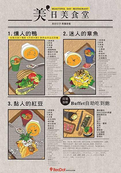 20151015 早餐MENU(轉外框)-01