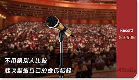 banner_金氏紀錄