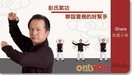 彭智明老師首圖