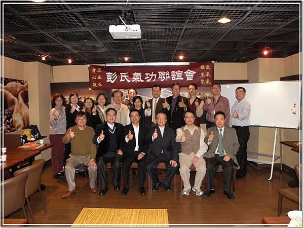 20120117彭氏氣功聯誼會第一次例會01