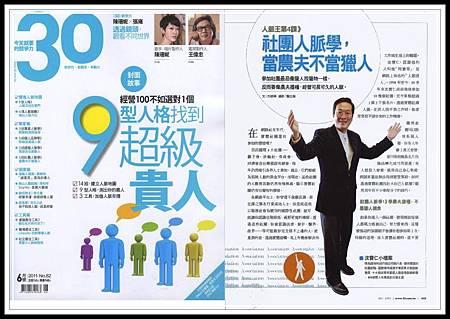 201106三十雜誌專訪阿寶哥