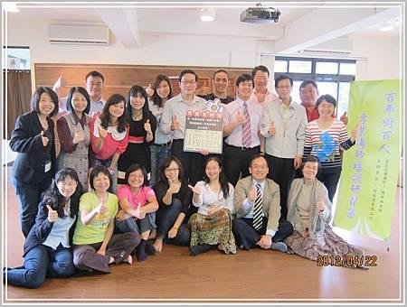 20120419百年樹百人專業講師培訓研習營07