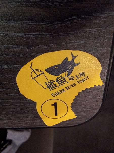 鯊魚咬吐司(大直店)