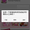 Screenshot_2012-09-25-11-20-37