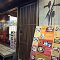 玫瑰緣別館(電視冠軍) - 市府店店外