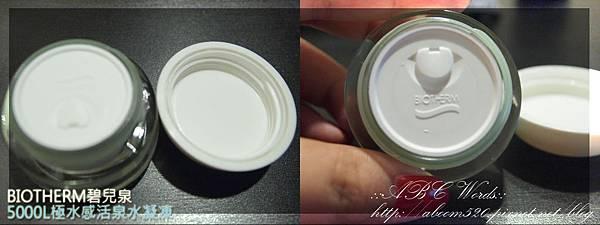 BIOTHERM試用mix-3