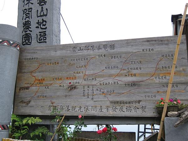 秋園-地圖1