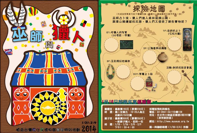 順益台灣原住民博物館2014寒假DM.jpg
