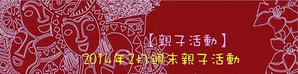 【親子活動】2014二月份週末親子活動