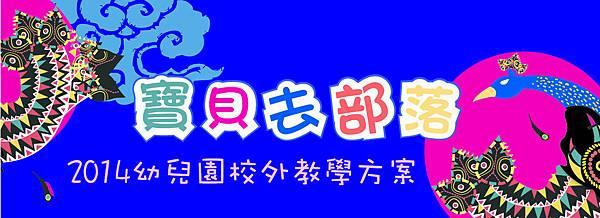 20140213_2014幼兒園校外教學方案01.jpg